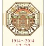東京駅100周年記念スイカの申込みはココ、オークションもあり