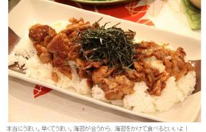 みきママ 豚丼