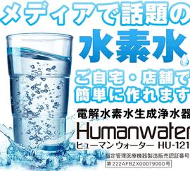 電解水素水 効果