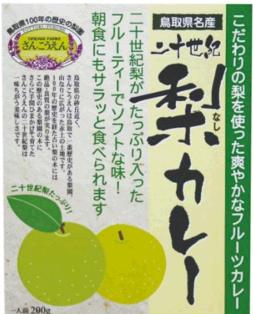 二十世紀梨 由来