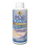 シルク専用洗剤