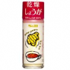 乾燥生姜の効能や効果、使い方やダイエットとの関係を紹介