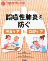 誤嚥性肺炎 原因